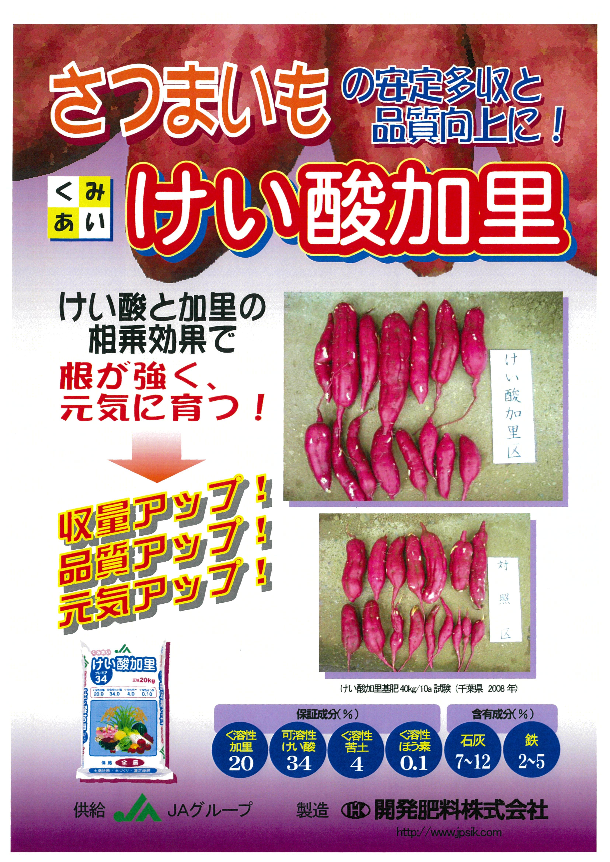 開発肥料株式会社 » Blog Archiv...